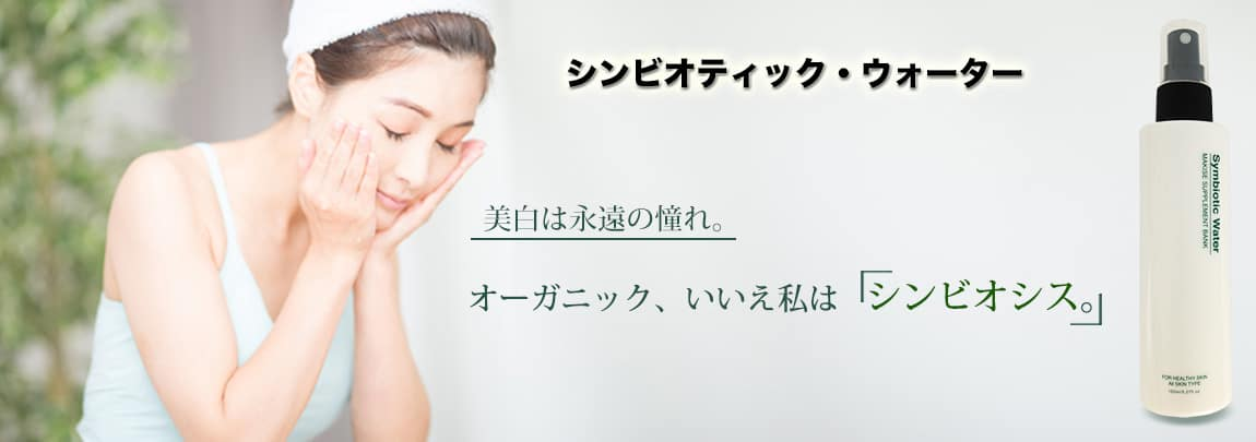 敏感肌 サプリメント